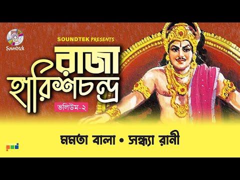 Momota Bala, Shandra Rani - Raja Harishchandra Vol 2