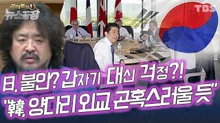 """일본 """"국제법 지키지 않는 한국, G7 자격 없어""""(이영채)│김어준의 뉴스공장"""