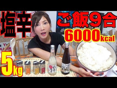 【MUKBANG】 Using Firefly Squid & Salted White Fish With 9 Rice Cups!!! [About 5Kg] 6000kcal[Use CC]