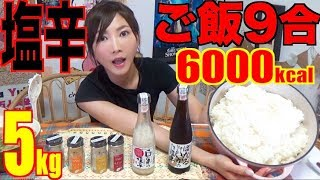 【MUKBANG】 Using Firefly Squid & Salted White Fish With 9 Rice Cups!!! [About 5Kg] 6000kcal[Use CC] thumbnail