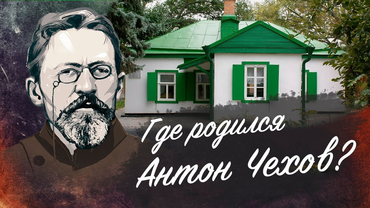 Домик Чехова, дом в котором родился Антон Павлович Чехов