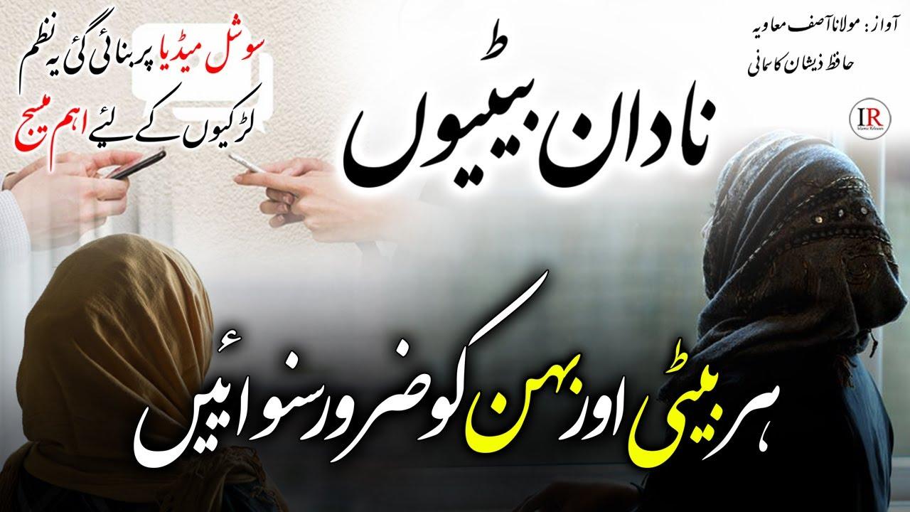 Best NAZAM For Girls, NADAN BETIYON, Maulana Asif Muavia, Hafiz Zeeshan Kasmani, Islamic Releases