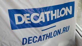 Обзор покупок из магазина ДЕКАТЛОН Shopping DECATHLON