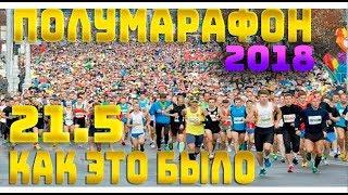 Полумарафон 2018. Обзор всей трассы 21.5 км СПОРТ РБ