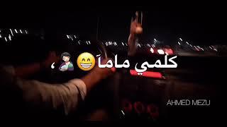 حالة واتس حمو بيكا مهرجان انا عيني علي التاتو حسن الشاكوش