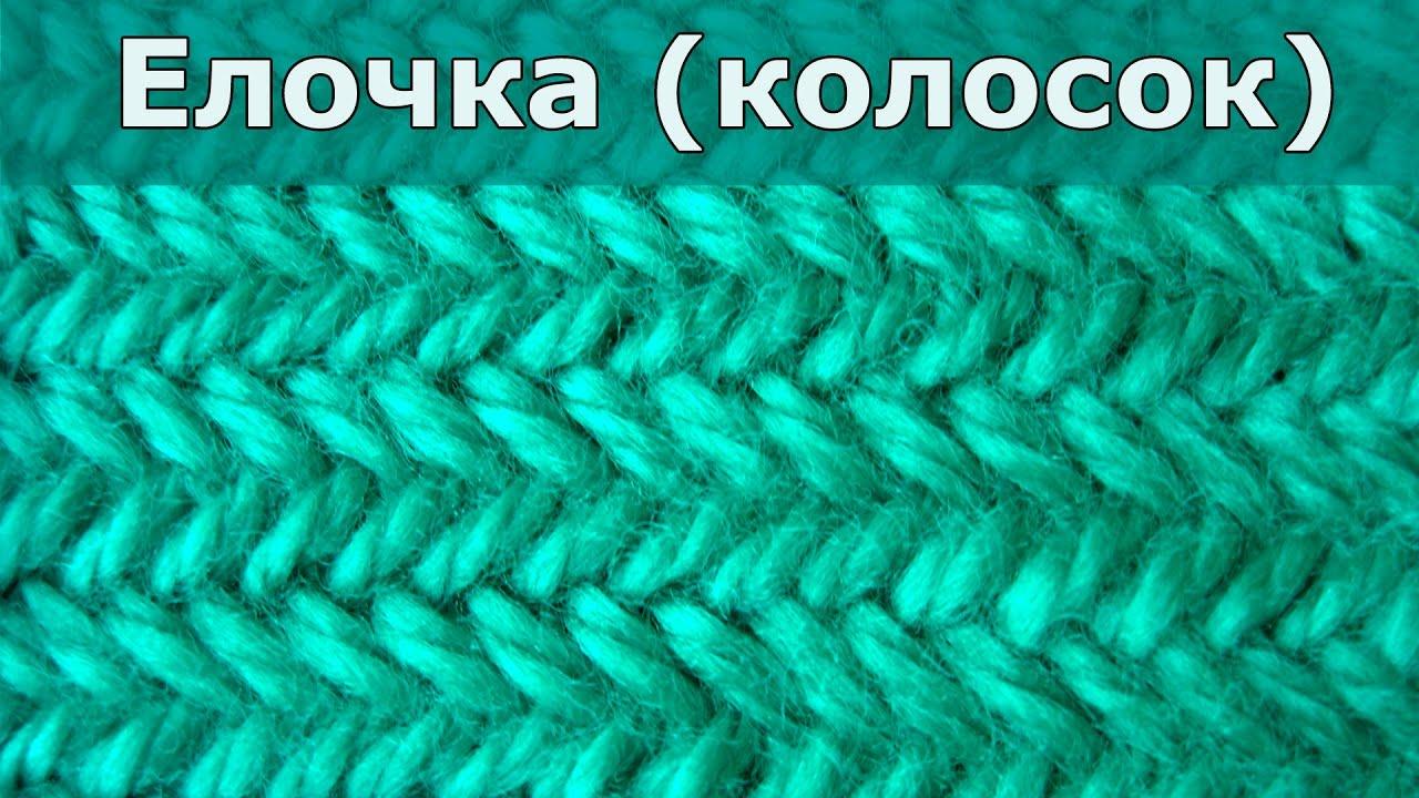 Вязание на спицах елочкой