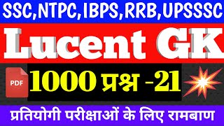 1000 GK GS प्रश्न from Lucent Gk -21 | general knowledge | gk in hindi | Lucent Gk pdf | gktoday