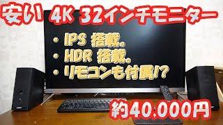 4万円で4K 32インチモニタを買った。リモコン、IPS、HDR機能付き。ジャパンネクスト JN IPS322UHDR