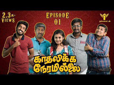 Kadhalikka Neramillai - Episode 01 - Mini Web Series #Nakkalites