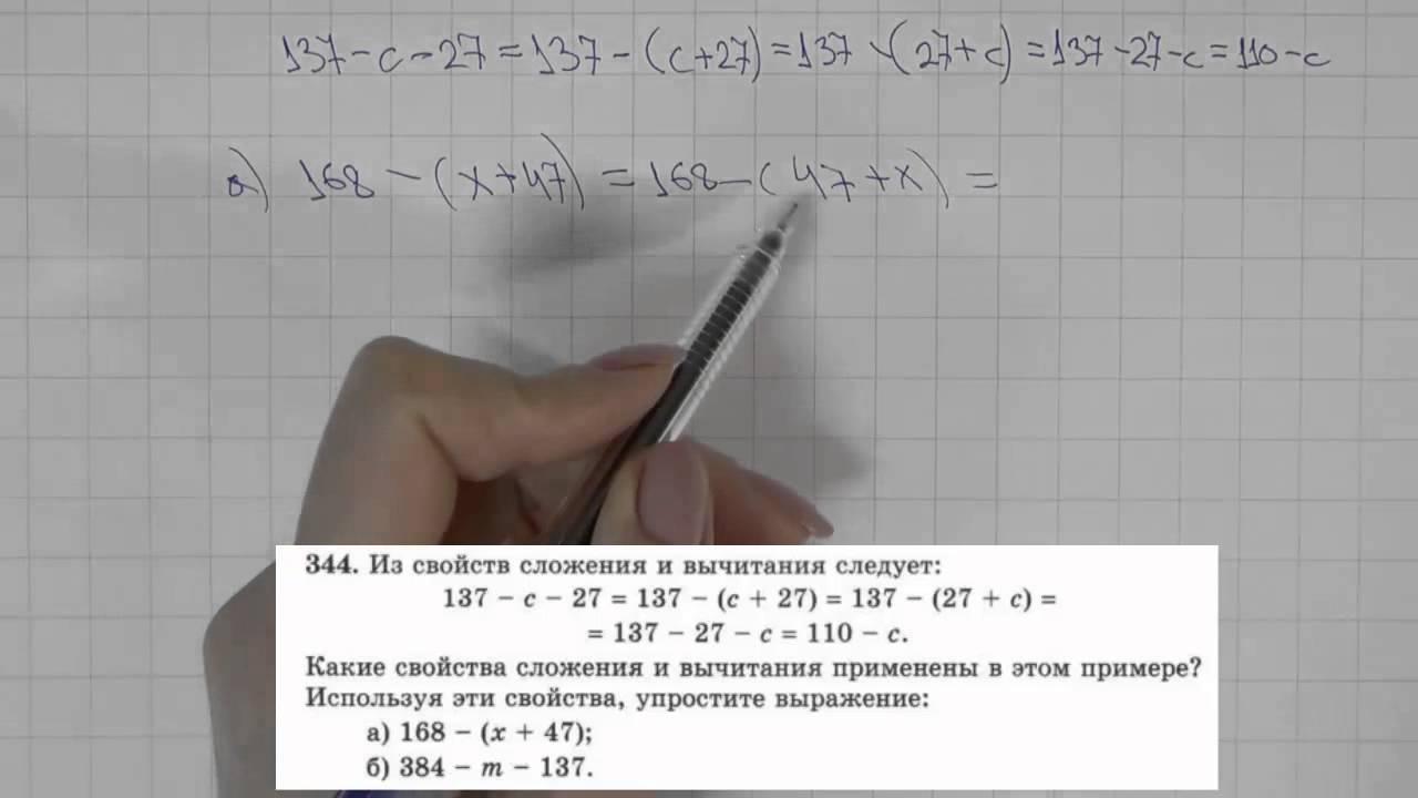 Решебник класс математика 5 видео уроки виленкин