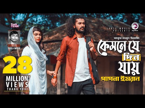 Kemne Je Din Jay | Ankur Mahamud Feat Pagla Imran | Bangla New Song 2018 | Official Video
