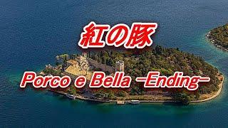 紅の豚 Porco e Bella -Ending 久石譲 Porco Rosso Porco e Bella -Ending Joe Hisaishi GuitarPro5で演奏しております。 【 関連動画 】 時代の風 -人が人で...