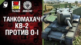 КВ-2 против O-I - Танкомахач №38 - от ARBUZNY и TheGUN [World of Tanks]