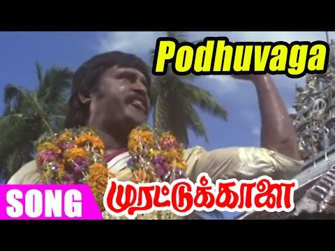 Murattu Kaalai | Tamil Movie | Scenes | Clips | Comedy | Songs | Podhuvaga En Manasu Song