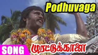 vuclip Murattu Kaalai | Tamil Movie | Scenes | Clips | Comedy | Songs | Podhuvaga En Manasu Song