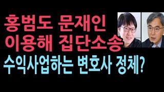 홍범도 장군·文대통령으로 돈벌이를? 전 서울시장 유족 …