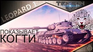 Leopard 1. Показывает когти.