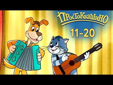 Новое Простоквашино 2019 ВСЕ серии подряд (11-20) - Союзмультфильм HD