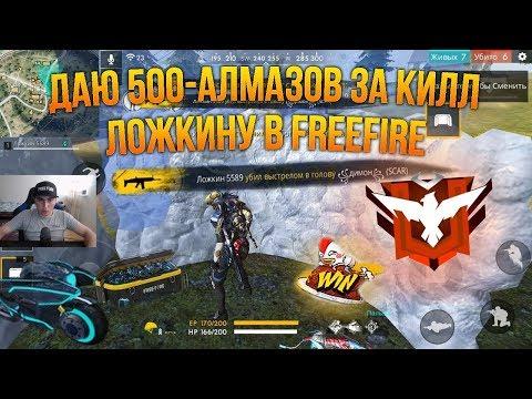 ДАЮ 500 АЛМАЗОВ ЗА КАЖДЫЙ КИЛЛ ЛОЖКИНУ FREE FIRE