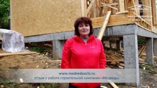 Строительство каркасно-щитовых домов в Сочи - отзыв компании Медведь(, 2016-06-04T17:02:16.000Z)
