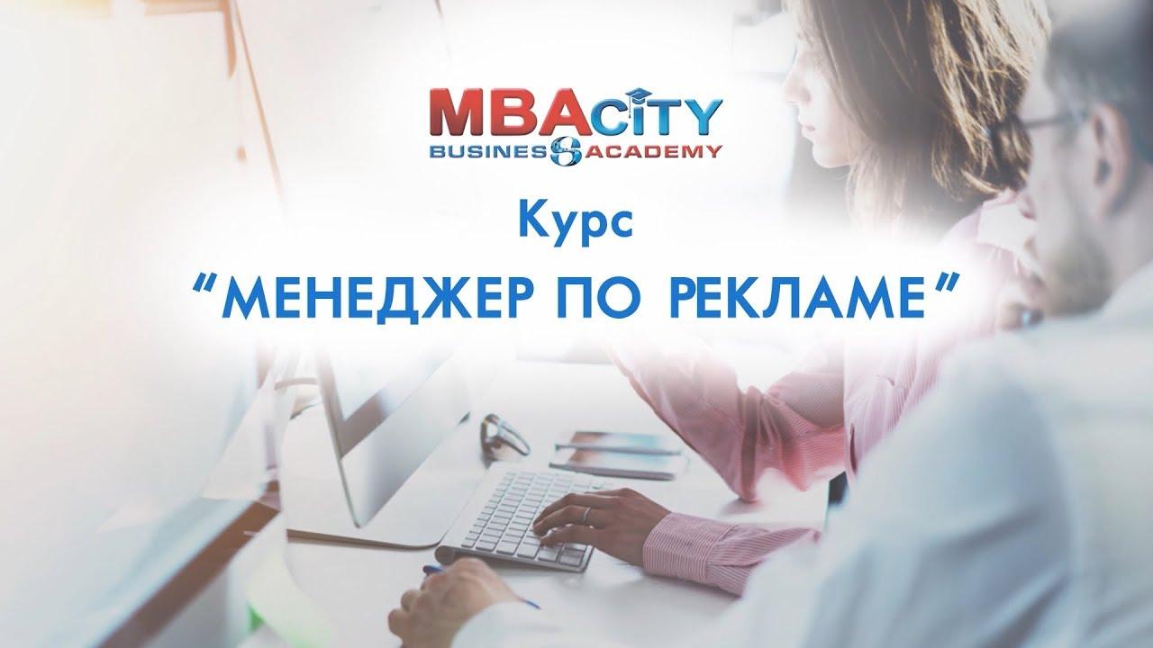 Менеджер интернет рекламы курсы прогонка хрумером Байкальск