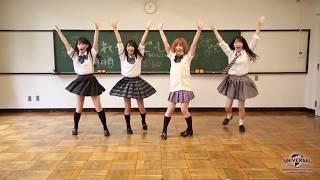 【Luce Twinkle Wink☆】学園生活部「ふ・れ・ん・ど・し・た・い」を踊ってみた