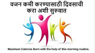 Weight Loss Tips - वजन कमी करण्यासाठी दिवसाची करा अशी सुरुवात (In Marathi)