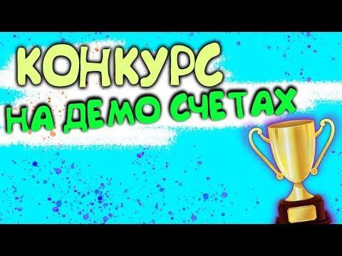 ШИКАРНЫЙ конкурс на демо счетах. Призы РЕАЛЬНЫЕ.
