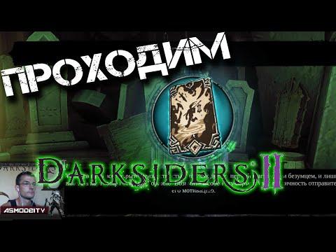 Прохождение Darksiders 2.Безумец.Советник.Золотая арена