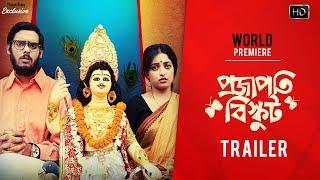 Projapoti Biskut | প্রজাপতি বিস্কুট | Trailer | Ishaa | Aditya | Anindya Chatterjee | Hoichoi
