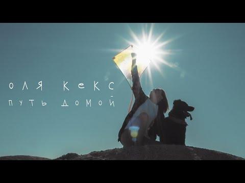 Смотреть клип Оля Кекс - Путь Домой