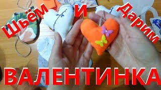 Как сшить Сердце - ВАЛЕНТИНКУ 2018. How to sew the HEART