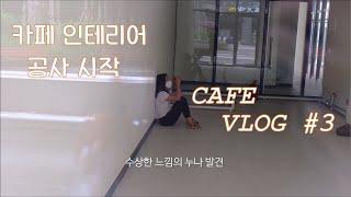 [Vlog] 카페창업, 인테리어 시작하면 행복 할 줄 …