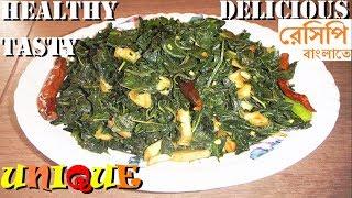 Pat Shak Vaji - Bengali Healthy Recipe    পাট শাক ভাজি    Fried Jute Leaves Fry