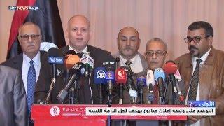 ليبيا...توافق على مبادئ الحل