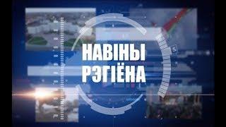 Новости Могилевская область 22.01.2019 выпуск 2030 БЕЛАРУСЬ 4 Могилев видео