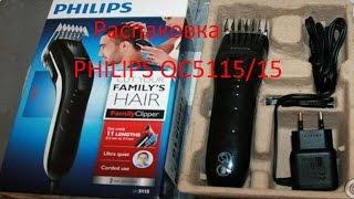 Самый полный обзор машинка для стрижки волос PHILIPS QC5115