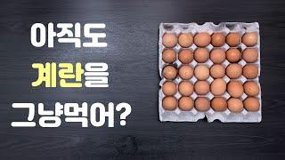무조건 100% 맛보장하는 계란 요리 5가지