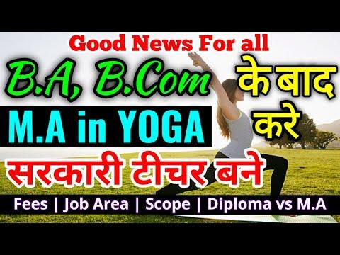 Yoga से M. A करके सरकारी टीचर बने || Career in Yoga || Bcom, Ba के बाद क्या करे