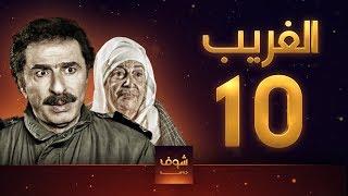 مسلسل الغريب الحلقة 10 العاشرة HD