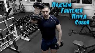 видео Подъем гантелей перед собой - упражнение на плечи, дельтовидные мышцы