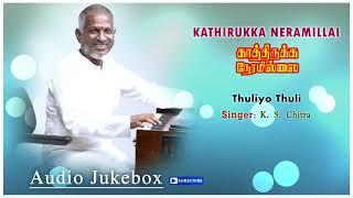 Ilayaraja Tamil Hits | Thuliyo Thuli Song | Kathirukka Neramillai | Karthik | Sivaranjani | Kushboo