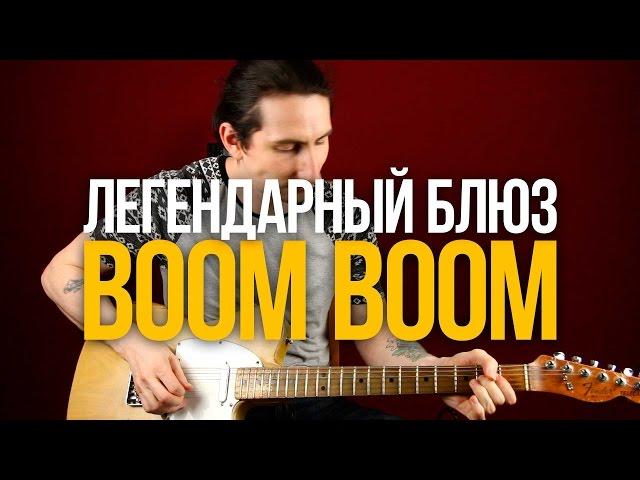 Разбор легендарного блюза Джона Ли Хукера Boom Boom - Уроки игры на гитаре Первый Лад