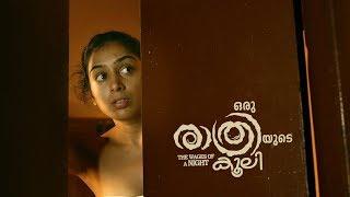 ഒരു രാത്രിയുടെ കൂലി - Character Intro | Padmapriya - Crossroad