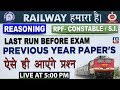 Previous Year Paper | Railway 2018-19 | RPF | Reasoning | 5:00 PM