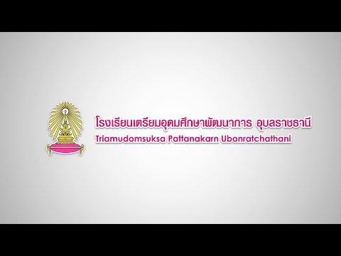VTR แนะนำโรงเรียนเตรียมอุดมศึกษาพัฒนาการ อุบลราชธานี ประจำปี 2562