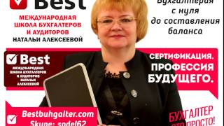 Школа бухгалтеров и аудиторов Урок 2.04 Бухгалтерский учет Заполнение ПКО РКО