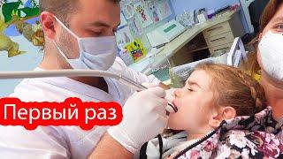 VLOG Алиса первый раз у стоматолога