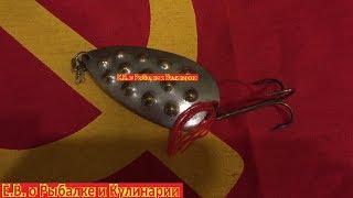 Советская блесна Енисей,МДО Рыболов-Спортсмен.Блесна СССР Енисей,проверяем ее игру в ванной.
