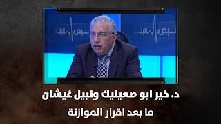 د. خير ابو صعيليك ونبيل غيشان - ما بعد اقرار الموازنة